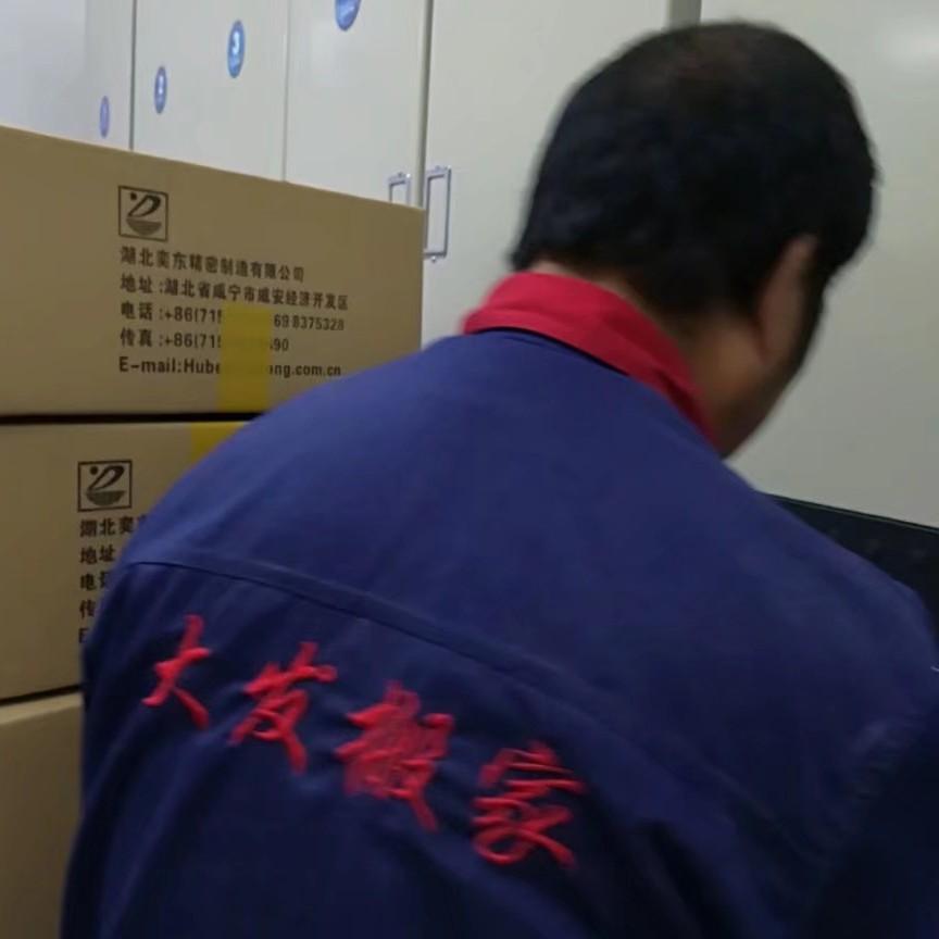 私人物品包装